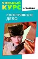 Скорняжное дело  Росленко И. купить