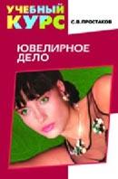 Ювелирное дело  Простаков С.В.  купить