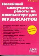 Новейший самоучитель работы на компьютере для музыкантов 3-е издание  В. Белунцов купить