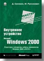 Внутреннее устройство Microsoft Windows 2000 + CD 