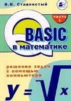 QBASIC в математике. Решение задач с помощью компьютера  Ставнистый  купить