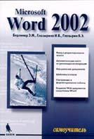 Microsoft Word 2002 Самоучитель  Берлинер Э.М. купить