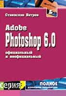 Adobe Photoshop 6.0 ����������� � �������������. ������ ����������� ������������ 