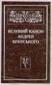Великий канон Андрея Критського. Служба у перший і п'ятий тиждень Великого посту   купить