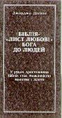 Біблія - `лист любові` Бога до людей  Джорджо Дзевіні купить