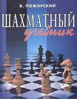 Шахматный учебник  Виктор Пожарский купить