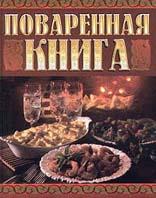 Поваренная книга  Фролова Т. В.  купить