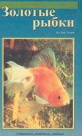 Золотые рыбки. Содержание, разведение, селекция  Д-р Крис Эндрюс  купить