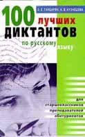 100 лучших диктантов для старшеклассников, абитуриентов, преподавателей   О. Е. Гайбарян купить