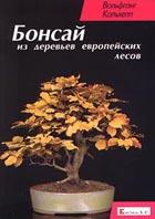 Бонсай из деревьев европейских лесов  Вольфганг Кольхепп  купить
