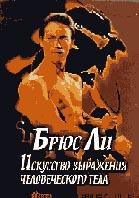 Брюс Ли: Искусство выражения человеческого тела  Литтл Дж. купить