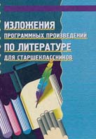 Изложения программных произведений по литературе для старшеклассников  Е. П. Педчак  купить