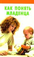 Как понять младенца  Н. Константинова купить