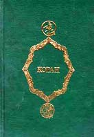 Коран     купить