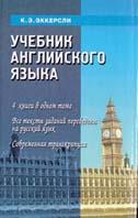 Учебник английского языка   К. Э. Эккерсли купить