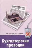 Бухгалтерские проводки. Серия `50 способов`  К. Н. Гончаров купить
