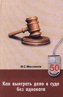 Как выиграть дело в суде без адвоката. Серия `50 способов`  И. С. Масликов  купить