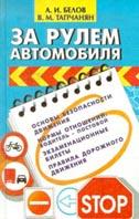 За рулем автомобиля / Педагогика обеспечения безопасности дорожного движения /   А. И. Белов купить