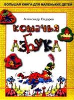 Кошачья азбука. Серия `Большая книга для маленьких детей`  Александр Сидоров  купить