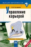 Управление карьерой  С. И. Сотников купить