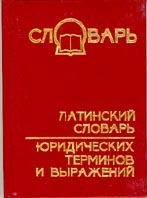 Латинский словарь юридических терминов и выражений  В. А. Минасова, И. Ю. Губина купить