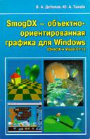 SmogDX  - объектно-ореинтированная графика для Windows (DirectX и Visual C++)  В. А. Дебелов, Ю. А. Ткачёв купить