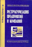 Реструктуризация предприятий и компаний  И. И. Мазур, В. Д. Шапиро и др. купить