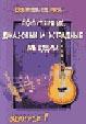Популярные джазовые и эстрадные мелодии. Выпуск 1. Серия `Библиотека гитариста`  Гуркин В.В. купить