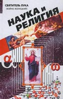 Наука и религия  Святитель Лука (Войно-Ясенецкий)  купить