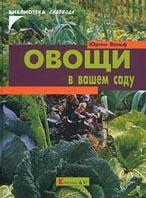 Овощи в вашем саду. Серия `Библиотека садовода`  Юрген Вольф  купить