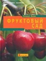 Фруктовый сад. Серия `Библиотека садовода`  Хельмут Янтра  купить