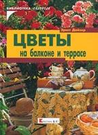 Цветы на балконе и террасе. Серия `Библиотека садовода`  Эрнст Дайзер  купить