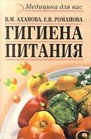 Гигиена питания. Серия `Медицина для вас`  В. М. Аханова, Е. В. Романова  купить