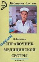 Новый справочник медицинской сестры. Серия `Медицина для вас`  Н. Соколова  купить