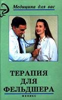 Терапия для фельдшера. Серия `Медицина для вас`  Тараканов купить
