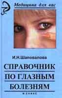 Справочник по глазным болезням. Серия `Медицина для вас`  И. Н. Шаповалова  купить