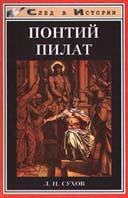 Понтий Пилат. Серия `Исторические силуэты`  Л. Н. Сухов  купить