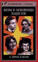 Жены и любовницы нацистов. Серия `Исторические силуэты`  С. Простаков  купить