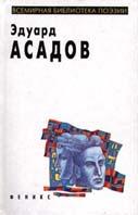 Эдуард Асадов. Избранное. Серия `Всемирная библиотека поэзии`  Эдуард Асадов  купить