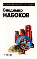 Владимир Набоков. Избранное. Серия `Всемирная библиотека поэзии`  Владимир Набоков  купить