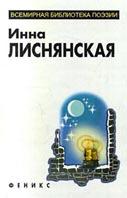 Инна Лиснянская. Избранное. Серия `Всемирная библиотека поэзии`  Инна Лиснянская  купить