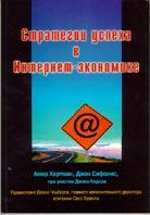 Стратегии успеха в Интернет-экономике  Амир Хартман, Джон Сифонис при участии Джона Кэдора купить