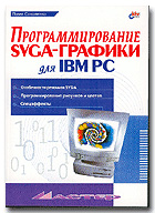 Программирование SVGA-графики для IBM PC  Соколенко П.Т.  купить