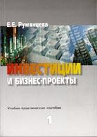Инвестиции и бизнес-проекты. Часть 1 и Часть 2  Румянцева Е. Е. купить