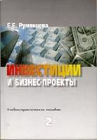 Инвестиции и бизнес-проекты. Часть 2  Румянцева Е. Е. купить