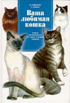 Ваша любимая кошка Полная энциклопедия по уходу за вашей кошкой  Н. Трифонова, Т. Титкова купить