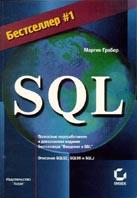 SQL.  Описание SQL92, SQL99 и SQLJ  Мартин Грабер купить