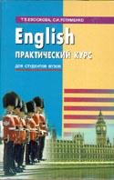 English. ������������ ���� ��� ��������� �����  �. �. �������, �. �. ��������� ������