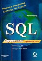 SQL. Справочное руководство. Полное описание команд от А до Я.  Мартин Грабер купить