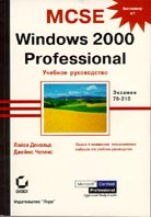MCSE Windows 2000 Professional. Учебное руководство. Сертификационный экзамен 70-210  Лайза Дональд, Джеймс Челлис купить